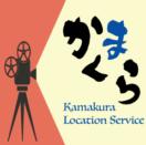 鎌倉ロケーションサービス Kamakura Location Service